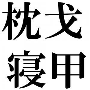 枕戈寝甲の四字熟語-壁紙/画像