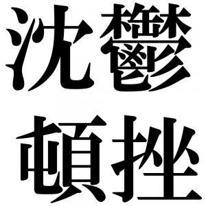 沈鬱頓挫の四字熟語-壁紙/画像