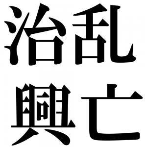 治乱興亡の四字熟語-壁紙/画像