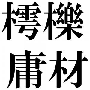 樗櫟庸材の四字熟語-壁紙/画像