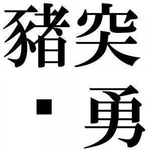 豬突豨勇の四字熟語-壁紙/画像