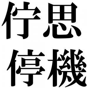 佇思停機の四字熟語-壁紙/画像