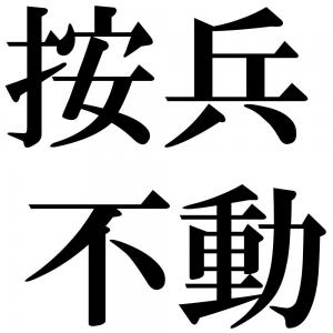 按兵不動の四字熟語-壁紙/画像