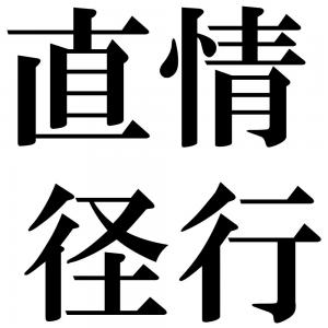 直情径行の四字熟語-壁紙/画像