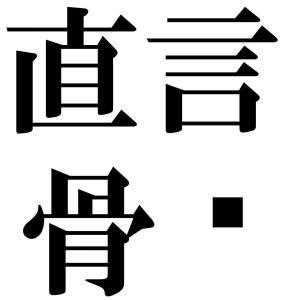 直言骨鯁の四字熟語-壁紙/画像