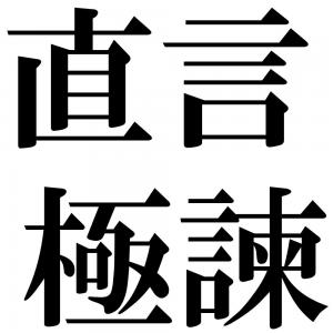 直言極諫の四字熟語-壁紙/画像