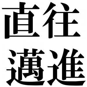 直往邁進の四字熟語-壁紙/画像