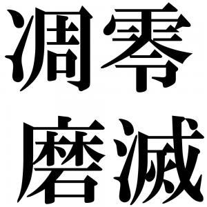 凋零磨滅の四字熟語-壁紙/画像