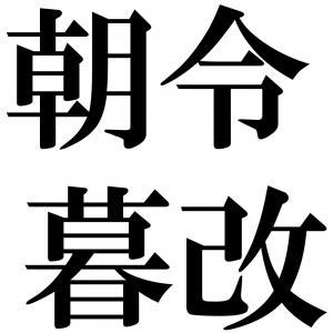 朝令暮改の四字熟語-壁紙/画像
