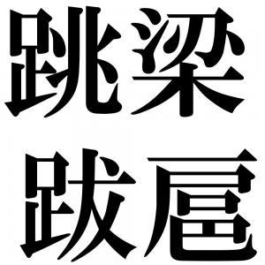 跳梁跋扈の四字熟語-壁紙/画像