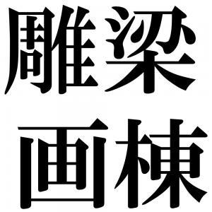 雕梁画棟の四字熟語-壁紙/画像