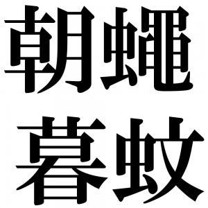朝蠅暮蚊の四字熟語-壁紙/画像