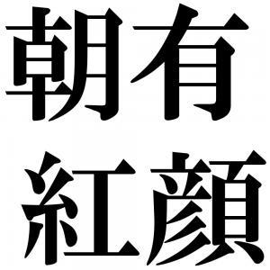 朝有紅顔の四字熟語-壁紙/画像