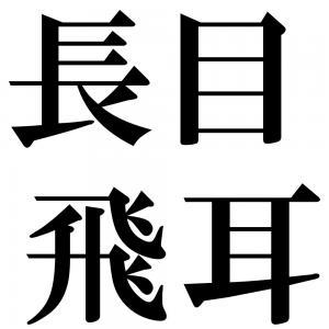 長目飛耳の四字熟語-壁紙/画像