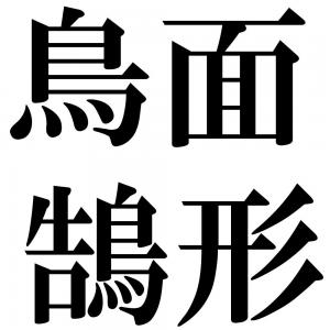 鳥面鵠形の四字熟語-壁紙/画像