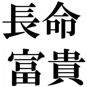 長命富貴の四字熟語-壁紙/画像