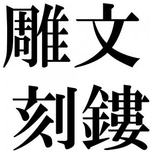 雕文刻鏤の四字熟語-壁紙/画像