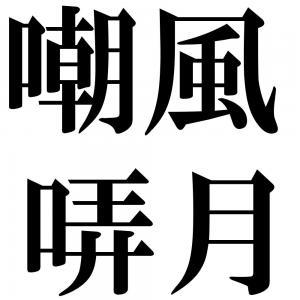 嘲風哢月の四字熟語-壁紙/画像