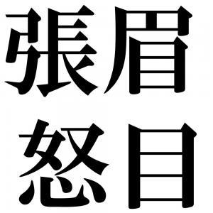 張眉怒目の四字熟語-壁紙/画像