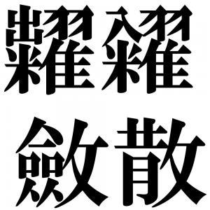 糶糴斂散の四字熟語-壁紙/画像