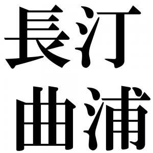長汀曲浦の四字熟語-壁紙/画像