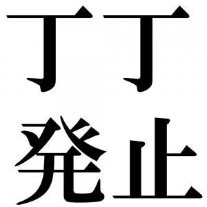 丁丁発止の四字熟語-壁紙/画像
