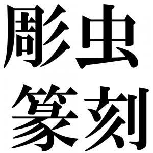 彫虫篆刻の四字熟語-壁紙/画像