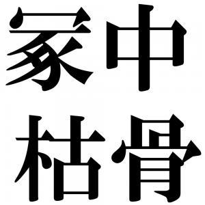 冢中枯骨の四字熟語-壁紙/画像