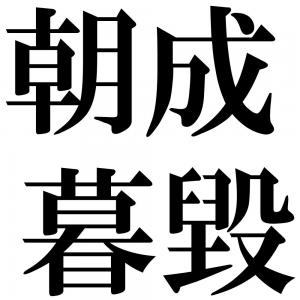 朝成暮毀の四字熟語-壁紙/画像