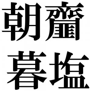 朝齏暮塩の四字熟語-壁紙/画像