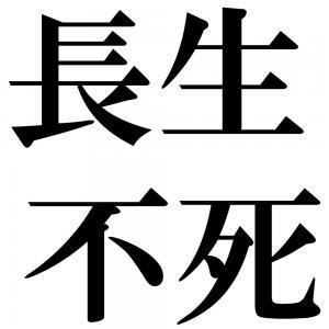 長生不死の四字熟語-壁紙/画像