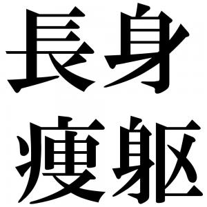 長身痩躯の四字熟語-壁紙/画像