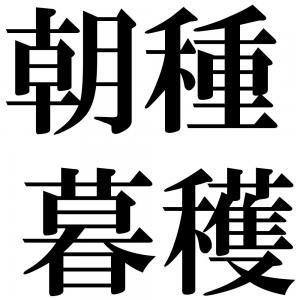 朝種暮穫の四字熟語-壁紙/画像