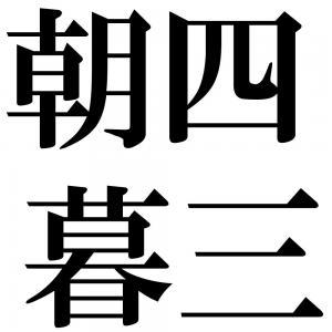 朝四暮三の四字熟語-壁紙/画像