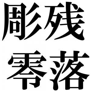 彫残零落の四字熟語-壁紙/画像