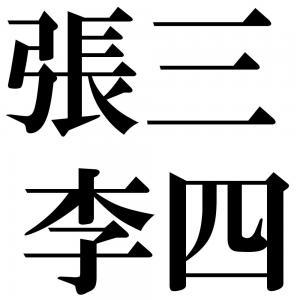張三李四の四字熟語-壁紙/画像