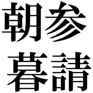 朝参暮請の四字熟語-壁紙/画像