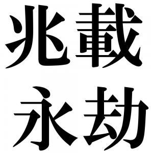 兆載永劫の四字熟語-壁紙/画像