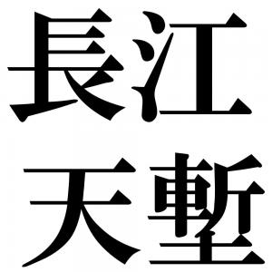長江天塹の四字熟語-壁紙/画像