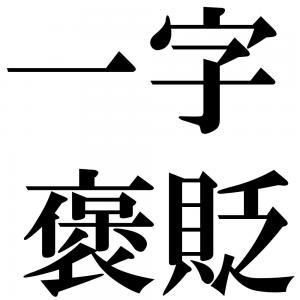 一字褒貶の四字熟語-壁紙/画像