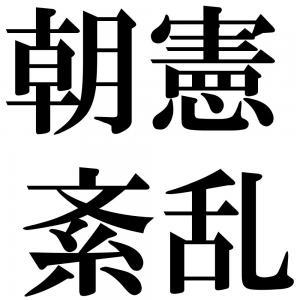 朝憲紊乱の四字熟語-壁紙/画像