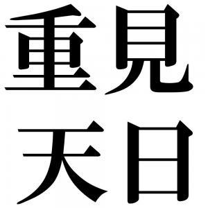 重見天日の四字熟語-壁紙/画像