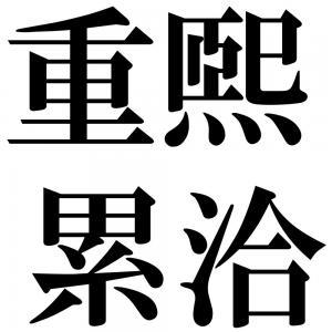 重煕累洽の四字熟語-壁紙/画像