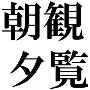 朝観夕覧の四字熟語-壁紙/画像
