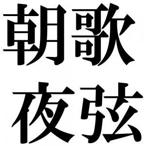朝歌夜弦の四字熟語-壁紙/画像