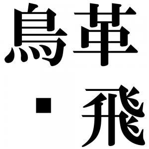 鳥革翬飛の四字熟語-壁紙/画像