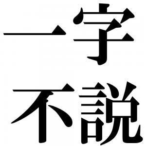 一字不説の四字熟語-壁紙/画像