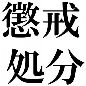 懲戒処分の四字熟語-壁紙/画像