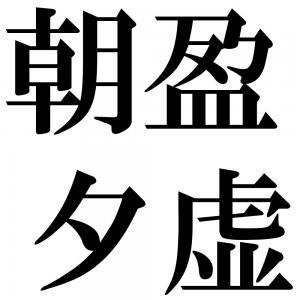 朝盈夕虚の四字熟語-壁紙/画像