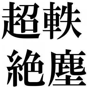 超軼絶塵の四字熟語-壁紙/画像